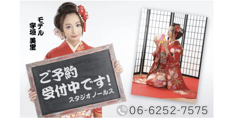 大阪府で成人式の前撮り・後撮りにおすすめの写真館15選12