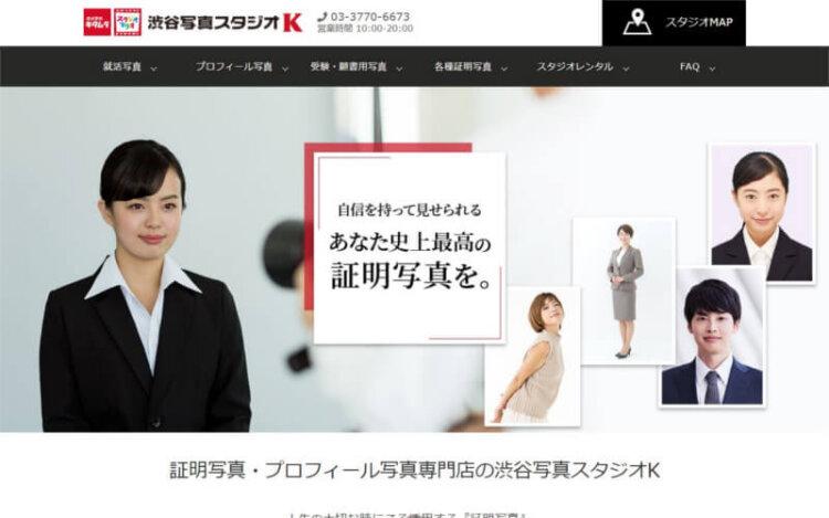 ビジネスプロフィール写真のスタジオ選び方と注意点解説!東京でおすすめのスタジオ紹介8選23