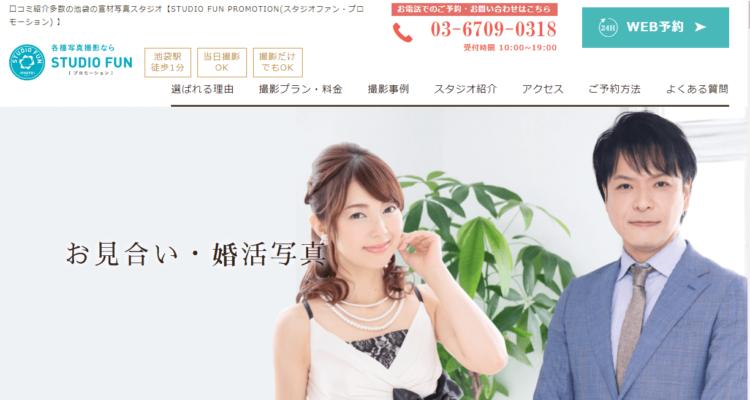 失敗しない婚活写真スタジオの選び方解説!東京都でおすすめの写真スタジオ10選20