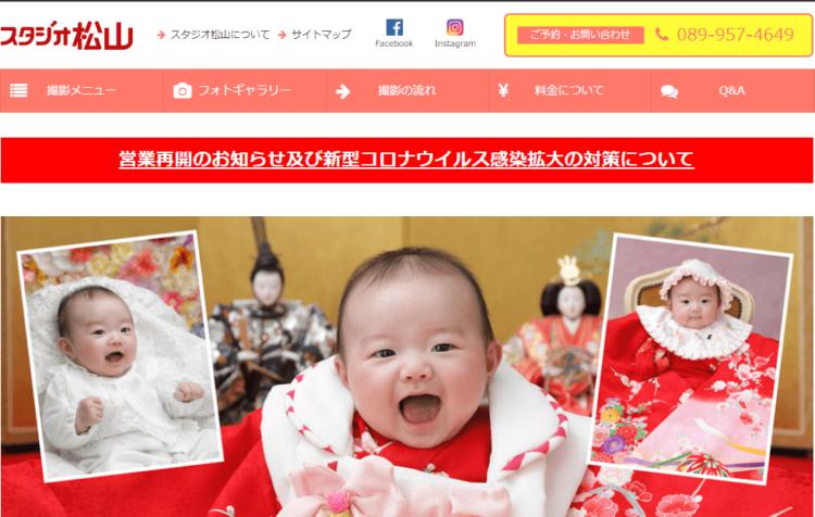 愛媛県で子供の七五三撮影におすすめ写真スタジオ10選4