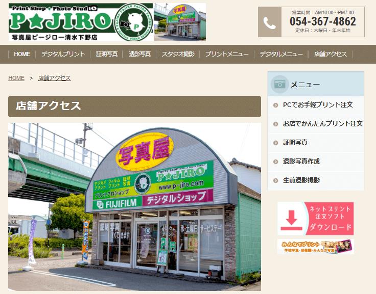 静岡県でおすすめの生前遺影写真の撮影ができる写真館10選7