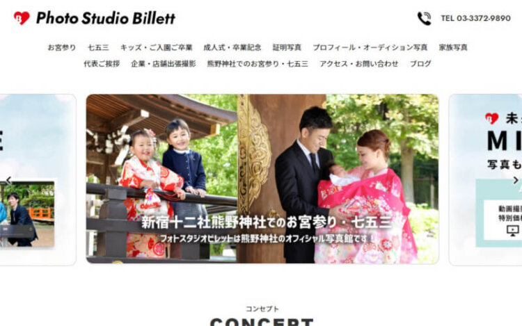 新宿でフォトウェディング・前撮りにおすすめの写真スタジオ10選6