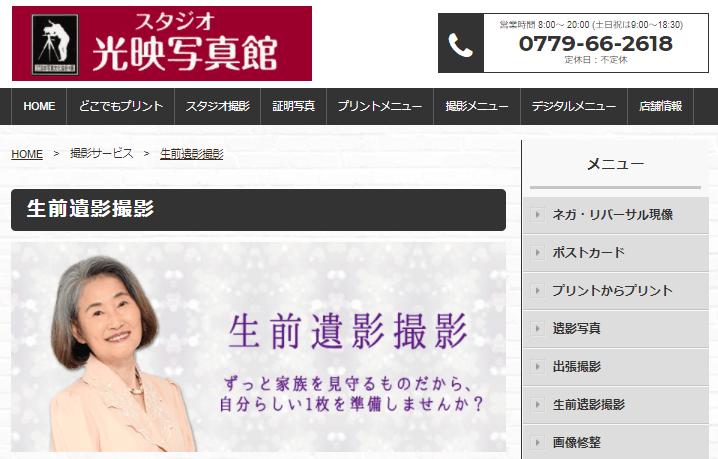 福井県でおすすめの生前遺影写真の撮影ができる写真館9選5