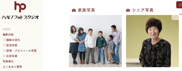 三重県でおすすめの生前遺影写真の撮影ができる写真館7選6