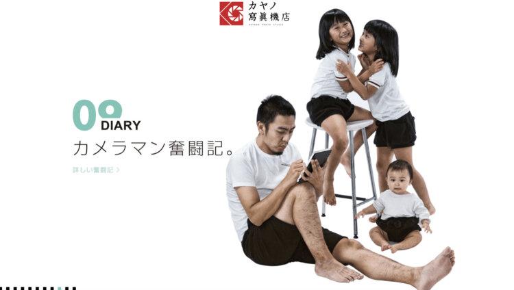 鳥取県でおすすめの生前遺影写真の撮影ができる写真館10選3