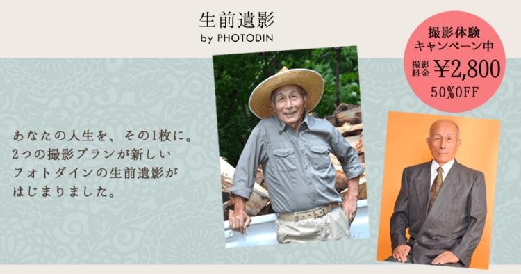 青森県でおすすめの生前遺影写真の撮影ができる写真館10選2