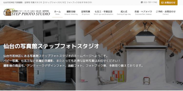 宮城県で卒業袴の写真撮影におすすめのスタジオ10選4
