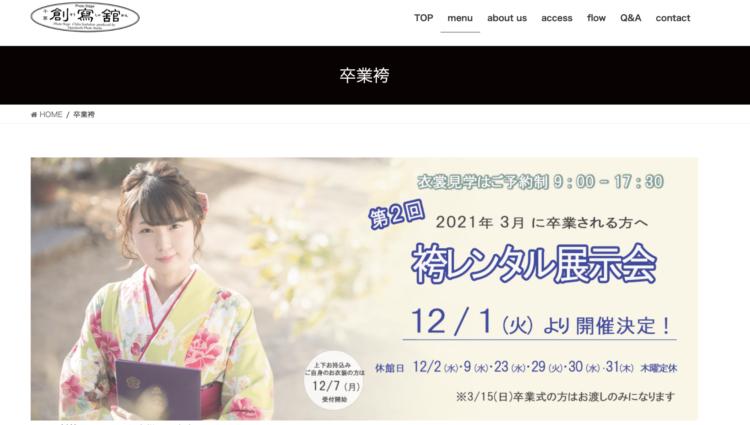 千葉県で卒業袴の写真撮影におすすめのスタジオ10選6
