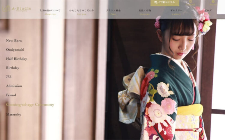 渋谷で成人式の前撮り・後撮りにおすすめの写真館10選6