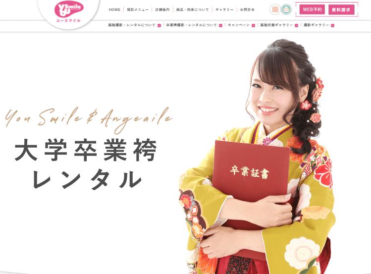 兵庫県で卒業袴の写真撮影におすすめのスタジオ10選6