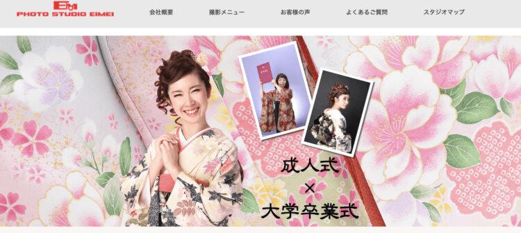 新宿で成人式の前撮り・後撮りにおすすめの写真館8選1