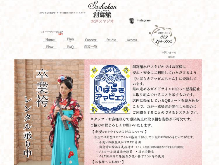 茨城県で卒業袴の写真撮影におすすめのスタジオ10選4