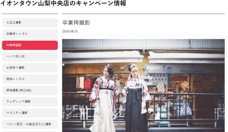 山梨県で卒業袴の写真撮影におすすめのスタジオ10選4
