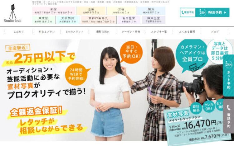 大阪府にある宣材写真の撮影におすすめな写真スタジオ10選2