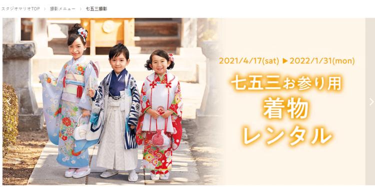 山形県で子供の七五三撮影におすすめ写真スタジオ10選3