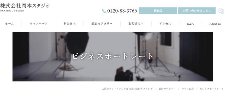 大阪府で撮れるビジネスプロフィール写真におすすめの写真スタジオ10選11
