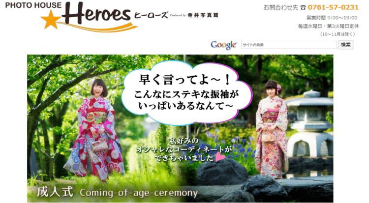 石川県で成人式の前撮り・後撮りにおすすめの写真館10選8
