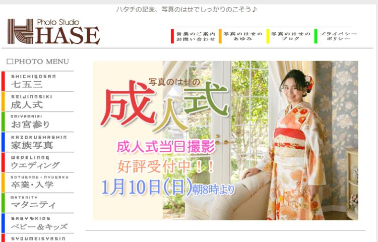 三重県で成人式の前撮り・後撮りにおすすめの写真館10選4