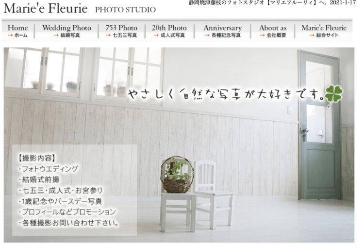 静岡県で成人式の前撮り・後撮りにおすすめの写真館10選5