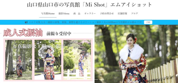 山口県で成人式の前撮り・後撮りにおすすめの写真館10選2