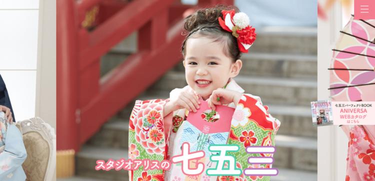 島根県で子供の七五三撮影におすすめ写真スタジオ10選1