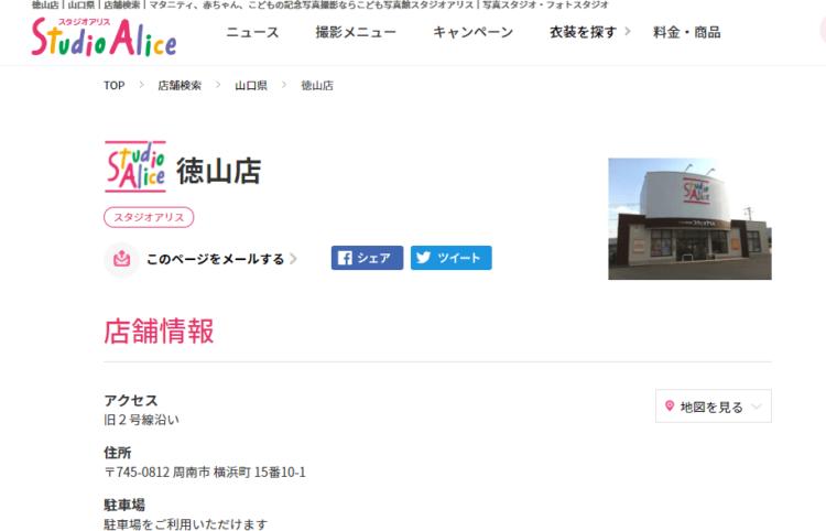 山口県で子供の七五三撮影におすすめ写真スタジオ13選4