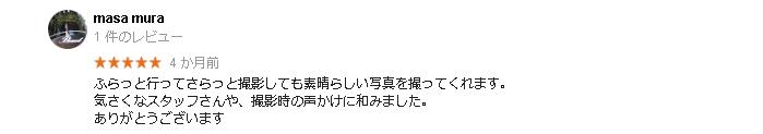 スタジオエイメイ 口コミ3