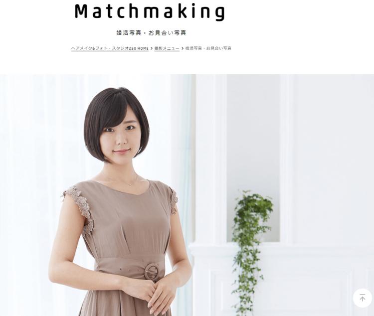 失敗しない婚活写真スタジオの選び方解説!東京都でおすすめの写真スタジオ10選19