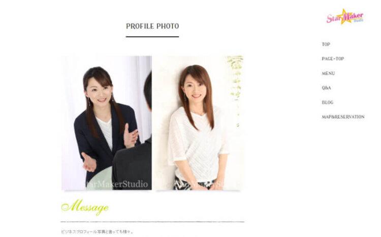 ビジネスプロフィール写真のスタジオ選び方と注意点解説!東京でおすすめのスタジオ紹介8選20