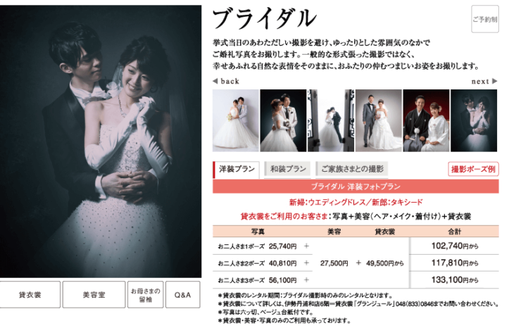 フォトウェディングのスタジオの選び方解説!東京でおすすめの写真スタジオ9選紹介26
