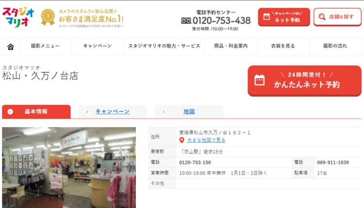 愛媛県で子供の七五三撮影におすすめ写真スタジオ10選6