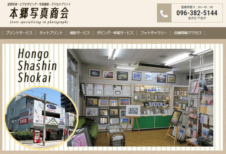 熊本県でおすすめの生前遺影写真の撮影ができる写真館10選7