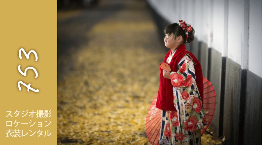 岡山県で子供の七五三撮影におすすめ写真スタジオ11選9