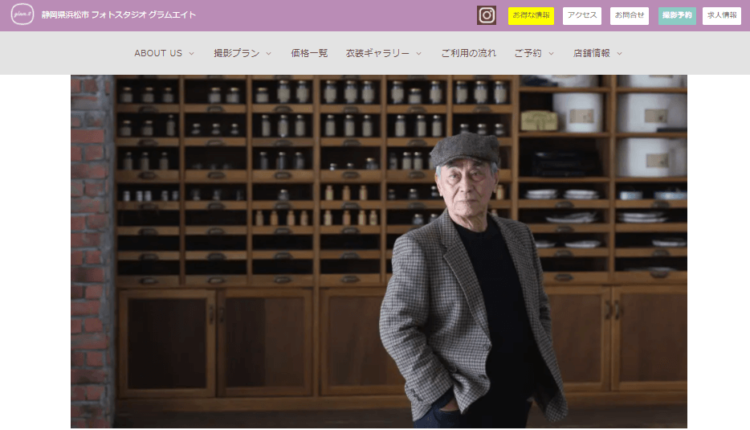 静岡県でおすすめの生前遺影写真の撮影ができる写真館10選4