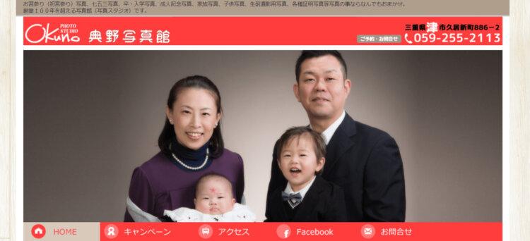 三重県でおすすめの生前遺影写真の撮影ができる写真館7選1