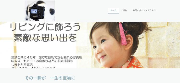 和歌山県でおすすめの生前遺影写真の撮影ができる写真館7選5