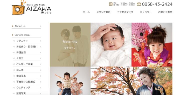 鳥取県でおすすめの生前遺影写真の撮影ができる写真館10選8
