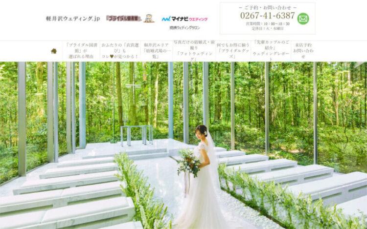 軽井沢でフォトウェディング・前撮りにおすすめの写真スタジオ10選5