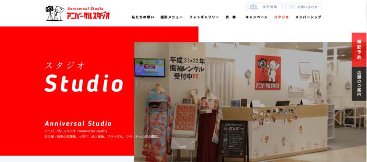 名古屋で卒業袴の写真撮影におすすめのスタジオ12選5
