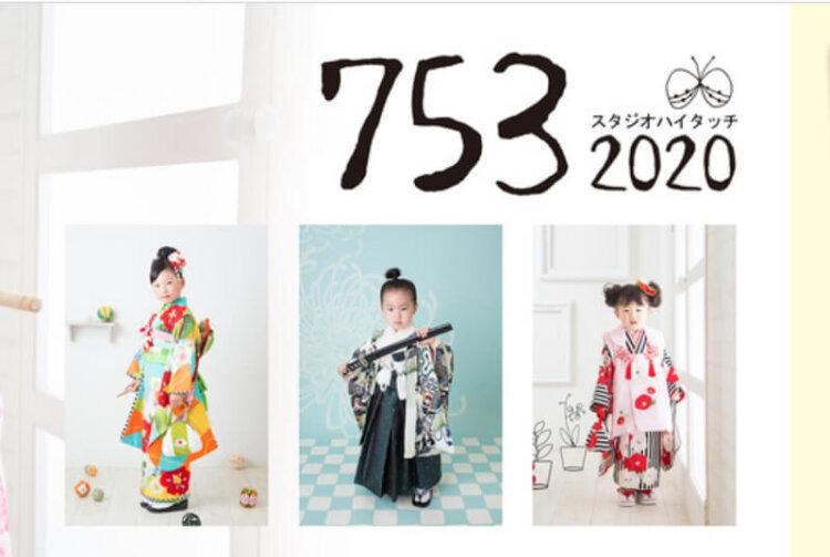 鳥取県で子供の七五三撮影におすすめ写真スタジオ10選10