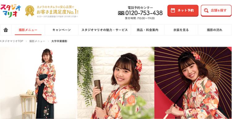 宮城県で卒業袴の写真撮影におすすめのスタジオ10選5