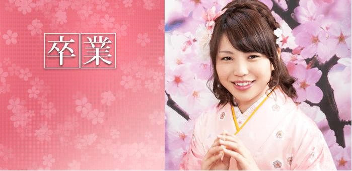千葉県で卒業袴の写真撮影におすすめのスタジオ10選8