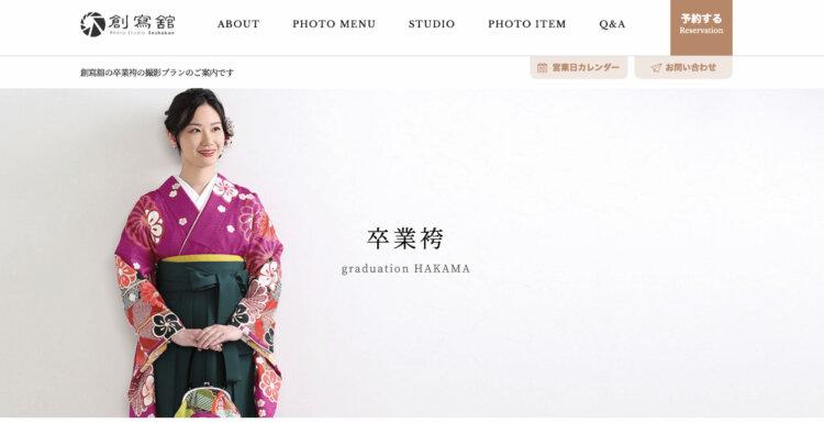埼玉県で卒業袴の写真撮影におすすめのスタジオ10選3