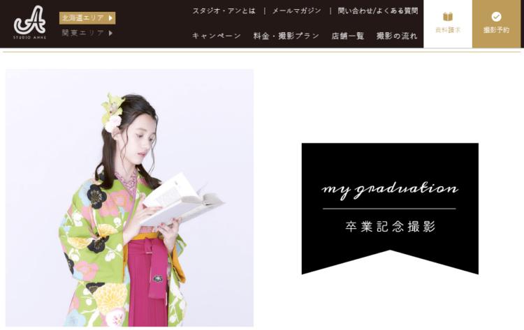 北海道で卒業袴の写真撮影におすすめのスタジオ10選10