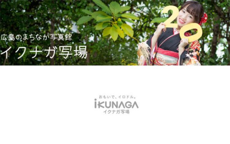 広島県で卒業袴の写真撮影におすすめのスタジオ10選6