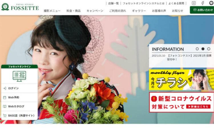 熊本県で卒業袴の写真撮影におすすめのスタジオ10選4