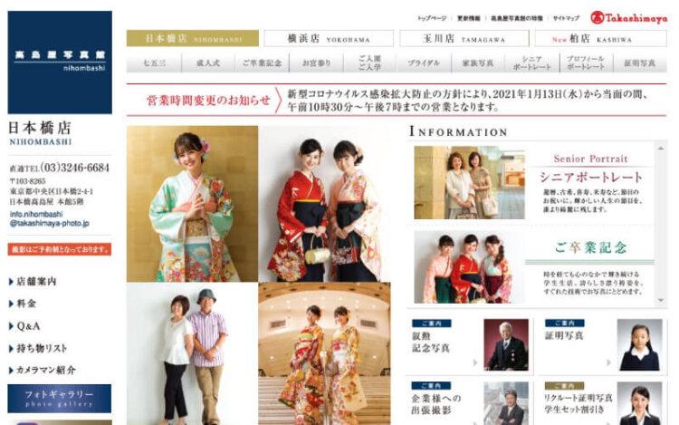 銀座や東京で成人式の前撮り・後撮りにおすすめの写真館10選7