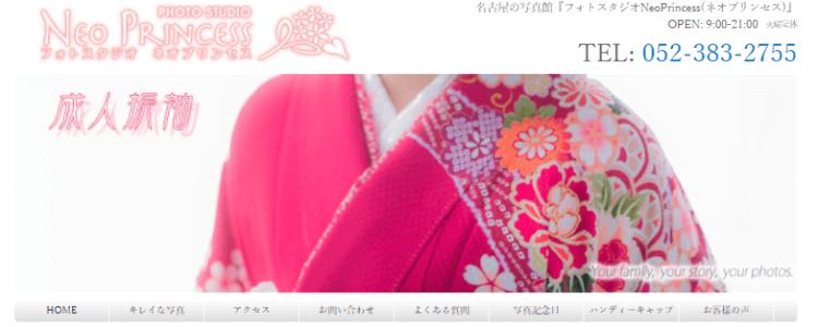 名古屋で成人式の前撮り・後撮りにおすすめの写真館10選8