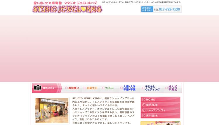 青森県で卒業袴の写真撮影におすすめのスタジオ8選7