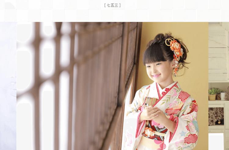 山形県で子供の七五三撮影におすすめ写真スタジオ10選1